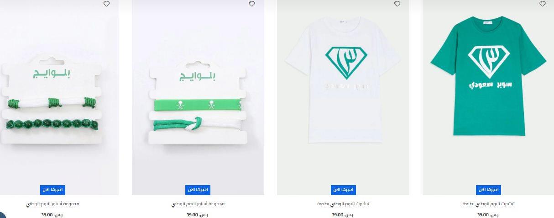 ملابس اليوم الوطني السعودي بلوايج رجال